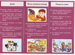 Умные советы для детей 2