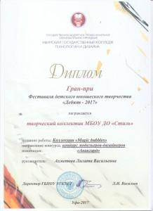 Диплом - Ахметова Л.В.- Гран-при