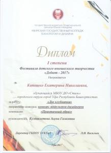 Диплом - Кулдавлетова А.Г. - Iстепени(Капошко)
