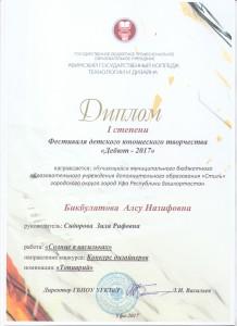 Диплом - Сидорова З.Р. - I степени(Бикбулатова)