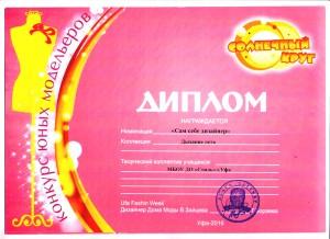 Диплом - Солнечный круг - 2016