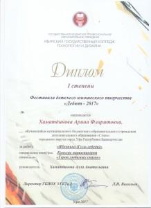 Диплом - Хаматдинова А.А. - I степени(Хаматдинова)