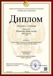 Иванова А.