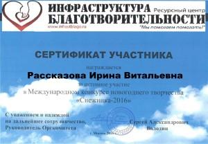 К-с Снежинка -Рассказова Ирина Витальевна