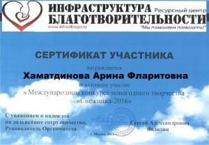 К-с Снежинка - Хаматдинова Арина Фларитовна