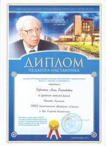 СПБГУП - диплом педагога-наставника - 2017