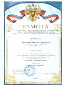 Стиль - Антонов - Грамота - Городские зарисовки - 2 место