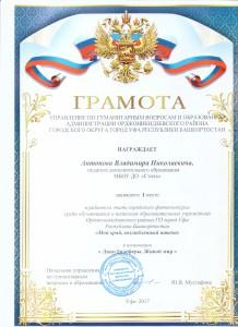 Стиль - Антонов - Грамота - Лики биосферы. Живой мир - 1 место