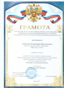 Стиль - Антонов - Грамота - Спорт и отдых горожан 1 место