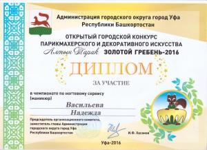 Диплом - Васильева за участие Золотой гребень-2016