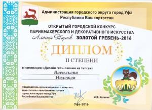 Диплом - Васильева Золотой гребень - 2 степени