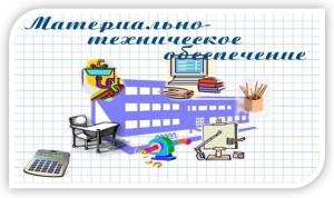 Материальное_обеспеч