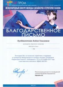 Стиль - Благодарственное письмо -Территория Fashion-Кулдавлетова