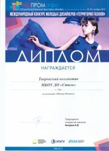 Стиль - Диплом за коллекцию Птенцы Феникса - Кулдавлетова