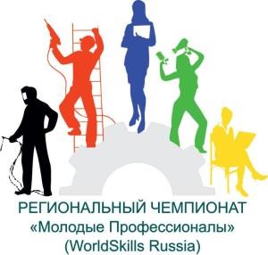 региональный чемпионат Молодые профессионалы